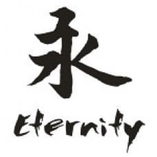 chinese - eternity