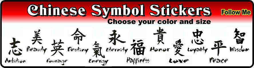 Chinese Symbol Decals